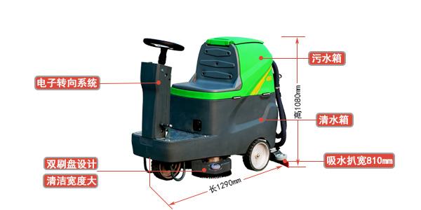 DQX6微型座驾式洗地车
